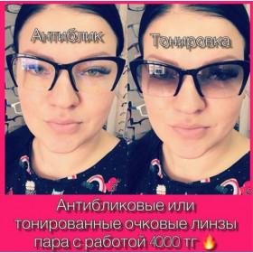 Оптика Алматы